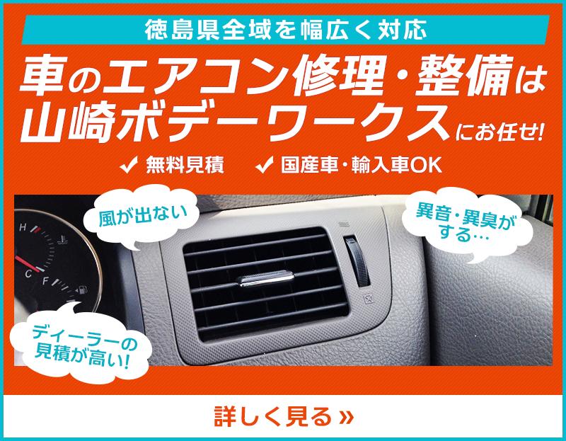 車のエアコン修理は山崎ボデーワークスにお任せを!