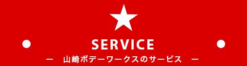 山崎ボデーワークスのサービス